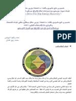 مكتبة نور - أنظمة القيادة الكهربائية المستخدمة في مجال الاستفادة من طاقة الانزلاق في المحركات الكهربائية