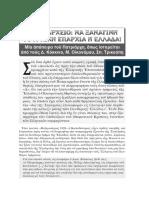 Τεύχος 266