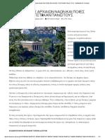 Καταστροφεσ Αρχαιων Ναων Και Ποιεσ Εκκλησιεσ Χτιστhκαν Πανω Τουσ - Μαιανδροσ Λυκαων