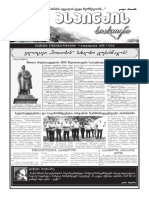 Aspindza News September 2019 7 (54) Annex
