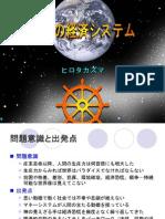 未来の経済システム/ヒロタカズマ