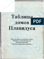 Sost_N_Mikhelson_Tablitsy_Domov_Platsidusa_2002.pdf