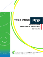 chinese-special-programme-secondary-2015.pdf