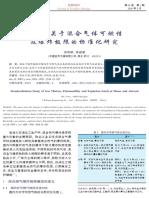 国内外关于混合气体可燃性及爆炸极限的标准化研究.pdf