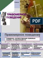 Аркадьева 10В Правомерное поведение.ppt