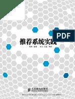 推荐系统实践.pdf