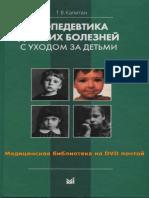 Пропедевтика детских болезней с уходом за детьми_Капитан Т.В._2006.pdf