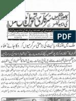 Aqeeda Khatm e Nubuwwat AND ISLAM-Pakistan-KAY-DUSHMAN_225350