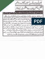 Aqeeda Khatm e Nubuwwat AND ISLAM-Pakistan-KAY-DUSHMAN_231110