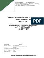 Буклет Аварийной Буксировки Amirante