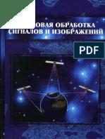 Цифровая Обработка Сигналов и Изображений (2007)