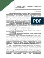 Гл. 5. Эпоха МООК Новый Этап Развития Открытого Образования в России и Мире