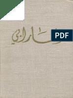 Аль-Фараби. - Философские Трактаты - 1972