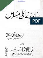 Hamaray Aaili Masail, Yateem Potay Ki Warasat, By Muhammad Taqi Usmani