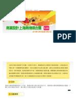 上海設計媒合團