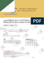 mg016-Short cardigan.pdf