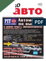 Aviso-auto (DN) - 45 /138/