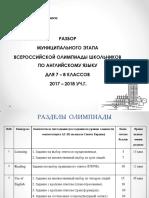 7-8_2017-18_МЭ_разбор.pdf