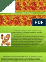 Презентация Ропись По Дереву