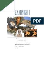 MANUAL GRIEGO 1º_18_19_PRIMER TRIMESTRE_CON CONTRASEÑA.pdf