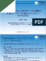 8km Daily PAL NDVI データの構築と北部ユーラシアの植生フェノロジー