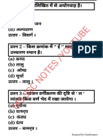 हिन्दी टॉप 50 MCQS BY MS SSC NOTES