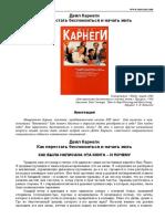 DailCarnegi-kak perestat bespokoitsya.pdf