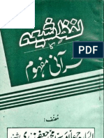 Lafz-E-Shia Ka Qurani Mafhoom by Muhammad Jaffar Zaidi Shaheed