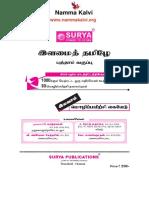 namma_kalvi_10th_tamil_unit_1_surya_guide.pdf