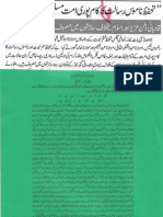 Aqeeda Khatm e Nubuwwat AND ISLAM-Pakistan-KAY-DUSHMAN_213131