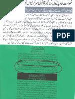 Aqeeda Khatm e Nubuwwat AND ISLAM-Pakistan-KAY-DUSHMAN_214725