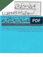 Aqeeda Khatm e Nubuwwat AND ISLAM-Pakistan-KAY-DUSHMAN_214931