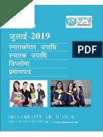 Hindi July 2019 ( 9_0_11) 07_08_2019