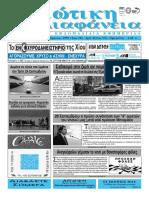 """Εφημερίδα """"Χιώτικη Διαφάνεια"""" Φ.976"""