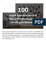 100 Idei Pentru Content