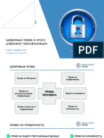 Цифровые права