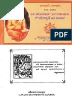 Dakshinamurti Prakashan