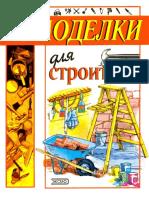 Глушков Сергей. Самоделки Для Строителя