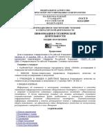 ГОСТ Р 43.0.4-2009