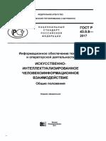 ГОСТ Р 43.0.8-2017