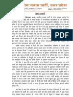 BJP_UP_News_01_______19_September_2019
