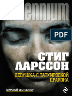 Devushka s Tatuirovkoj Drakona 9825426