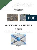Транспортная логистика (часть1)