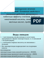 Дислипидемия123