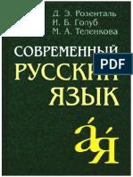 Idioma Ruso Moderno
