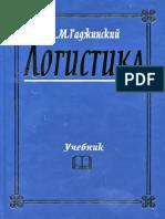 Гаджинский Логистика.pdf