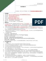 20170725-特装、标改特合同模板 - 副本 (3).doc