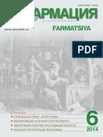 2014_Sustained-release betahistine tablets.pdf