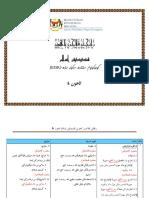 Rpt Pendidikan Islam Tahun 6-PDF
