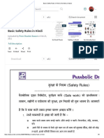 Basic Safety Rules in Hindi _ Chemistry _ Nature